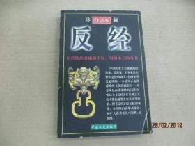 反经--珍藏白话本