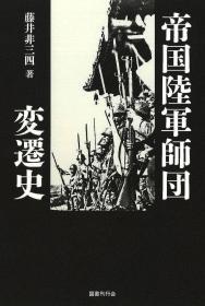 日本陆军师团  帝国陆军师团变更史 收录了170个师团的编制变更的历史   339页  品好包邮