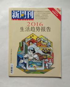 新周刊(2016年第01期 2016生活趋势报告)
