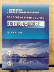 工程地质学基础(2019.1重印)