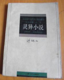 灵异小说【绘画-魏志善】