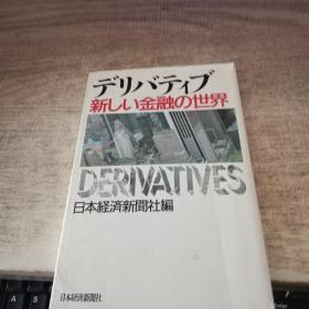 新 金融の世界 日文