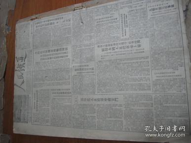 (生日报)人民铁道1951年(4月.5月.6月)
