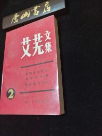 艾芜文集.2 私藏品佳,一版一印 沙汀与艾芜被誉为中国文坛上双星同曜的双子星座