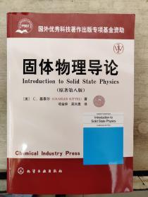 固体物理导论(原著第八版)2019.1重印