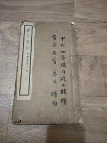 民国23年初版 线装本(寿山石考 附闽中印人录)