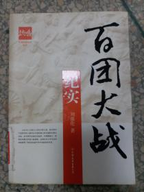 正版~现货中国抗战纪实丛书:百团大战纪实9787505734562