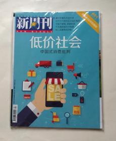 新周刊(2016年第04期 低价社会)