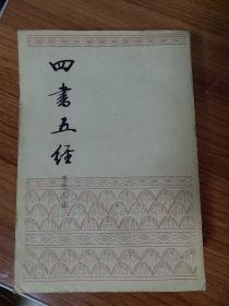 四书五经(中下册)