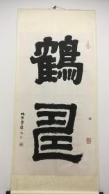 """中国针灸大家,书法家、院士,原中国中医研究院名誉院长 程莘农 书法作品""""鹤寿""""一幅,15.5平尺"""
