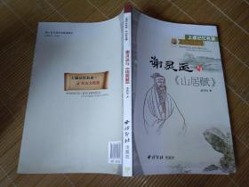 上虞记忆名录·东山文化篇:谢灵运与《山居赋》