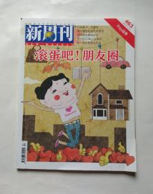 新周刊(2016年第06期 滚蛋吧!朋友圈)