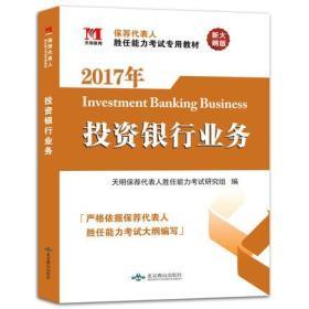证券保荐代表人考试2017年教材  投资银行业务