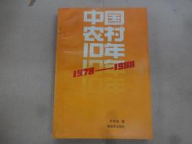 中国农村10年 (1978-1988)