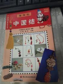 中国结艺(服饰结)/中国编织精品系列