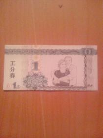 工分券-1分(枫林晚老年用品服务中心)