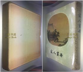1957年1版1印《宋人画册》,1函1册,原书衣,6开精装100面插页/重5.3公斤/附英文《宋人画册》说明册及目录