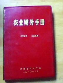 L000168 农业财务手册