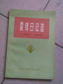 雷锋日记选 1959 -1962