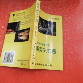 外销贸易与电传打字:商用英文书信