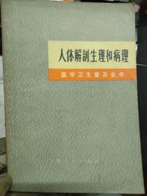 医学卫生普及全书《人体解剖生理和病理》