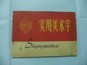 实用美术字 1966年2版3印