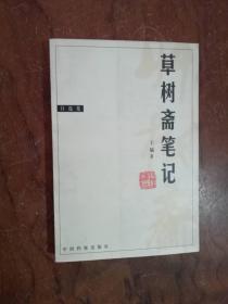【草树斋笔记:自选集