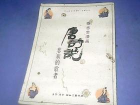 蔡志忠古典幽默漫画:唐诗说——悲欢的歌者