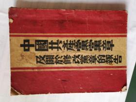 中国共产党章及关于修改党章的报告