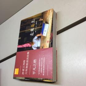 走来走去 【刘涛  作者亲笔签赠本,保真!】【一版一印 95品+++ 内页干净 实图拍摄 看图下单 收藏佳品】