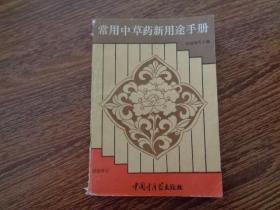 常用中草药新用途手册