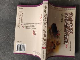 文学故事精选(中华古典篇)上册/少年必读