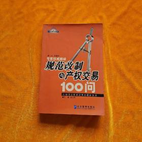 规范改制与产权交易100问:把握国企改革政策的最新发展