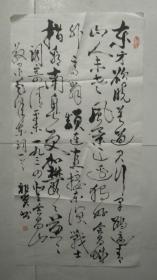 毛主席诗词:清平乐·会昌
