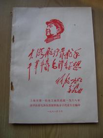 大海航行靠舵手干革命靠毛泽东思想 ()**16开..【B--7】