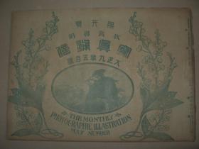 日本画报 1920年5月《写真通信》柏林骚乱 支那飞行机购入蒙古地方的铁道输送辅助