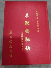 李默斋秘诀(地理关径集 第二集)