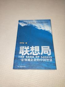 联想局(一家领袖企业的中国智慧)