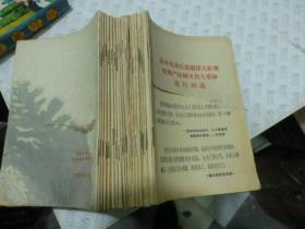 高举毛泽东思想伟大红旗把无产阶级文化大革命进行到底 (内蒙古版)20册合订本