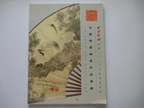 西泠印社绍兴2016年秋季拍卖会 中国书画扇画作品专场