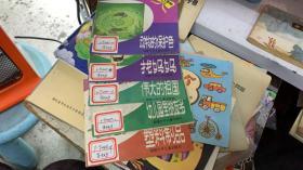 幼儿百科 一:塑料制品、幼儿园里朋友多、伟大的祖国、找妈妈、动物的保护色 五册合售  店B1