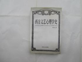 西方文艺心理学史