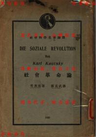 社会革命论-萨孟武译-民国新生命书局刊本(复印本)