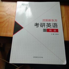 沈阳新东方考研英语