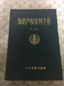 知识产权审判手册.第二辑