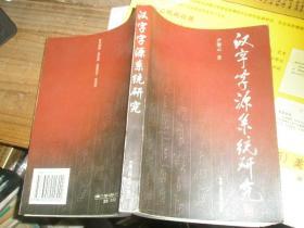 汉字字源系统研究