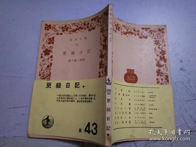 更级日记64-33