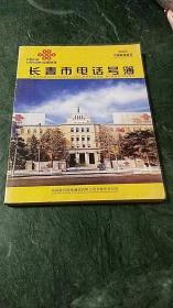 长春市电话号簿 2009