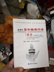 新课程高中教师手册.政治        新E2