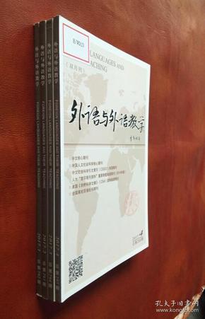 外语与外语教学  2017(第 1――4 期)